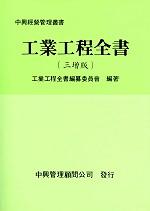 工業工程全書