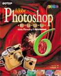 ADOBE PHOTOSHOP 6數位暗房
