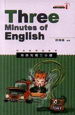 英語充電三分鐘:用英語閒話家常