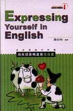 用英語表情達意隨身書