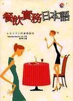 餐飲實務日本語