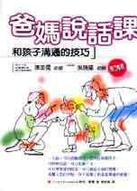 爸媽說話課:和孩子溝通的技巧