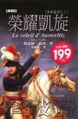 榮耀凱旋:拿破崙四之二