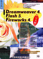Dreamweaver 4/Flash 5/Fireworks 4新完美組合