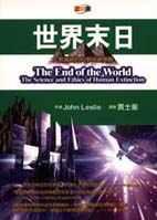 世界末日:人類滅絕的科學與道德觀