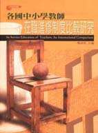 各國中小學教師在職進修制度比較研究 =  In-Service education ofteachers: An international comparison /