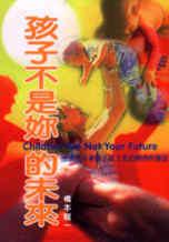 孩子不是你的未來:別讓孩子承受了妳太多的期待與寄望