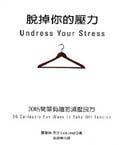 脫掉你的壓力 :  30帖簡單有趣的減壓良方 /