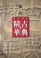 中國文學古典精華,文選