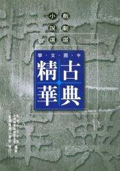 中國文學古典精華,戲戲選.小說選
