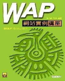 WAP網站實例講座
