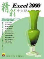 精彩Excel 2000中文版
