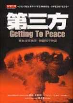 第三方:有效消弭衝突,開創和平對話