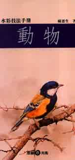 水彩技法手冊-動物