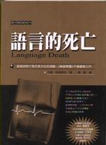 語言的死亡 = Language death