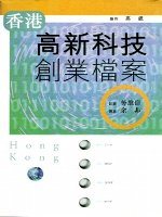 香港高新科技創業檔案 /