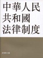 中華人民共和國法律制度