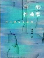 香港作曲家 :  三十至九十年代 /