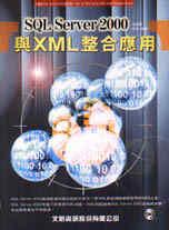 SQL Server 2000與XML整合應用