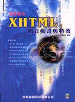 XHTML進階應用:網頁動畫與特效