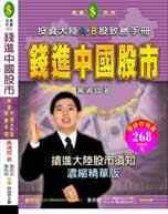 錢進中國股市:投資大陸A.B股致勝手冊