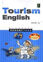 用英語玩遍天下隨身書 = Toruism English