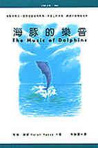 海豚的樂音