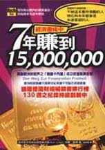 經濟蕭條中:7年賺到15,000,000
