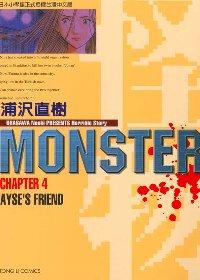 怪物MONSTER 4