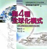 第4種全球化模式:台灣必須發展自己的模式
