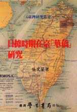 日據時期在臺「華僑」研究