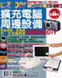 擴充電腦周邊設備:網路通訊丶影像處理丶多媒體周邊採購安裝DIY