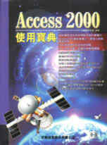 Access 2000使用寶典