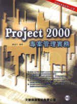 Project 2000專案管理實務