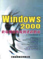 Windows 2000終端機服務規劃建置指南