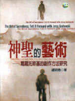神聖的藝術 =  The art of sacredness: Tell it forward with Jerzy Grotowski : 葛羅托斯基的創作方法研究 /