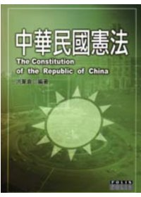 中華民國憲法 = The Constitution of the Republic of China