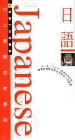 日語:村上春樹的家鄉話