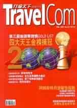 (雜誌)Travelcom行遍...