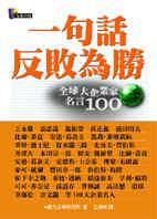 一句話反敗為勝 :  全球大企業家名言100 /