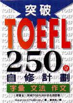 突破TOEFL 250分自修計劃:字彙.文法.作文