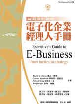 電子化企業經理人手冊:從戰術到戰略