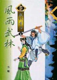 龍劍青萍 56 風雨武林