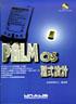 PALM os程式設計