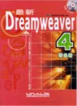 最新Dreamweaver 4彩色書