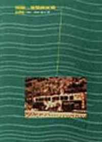 流動.空間與社會:1991-1997論文選