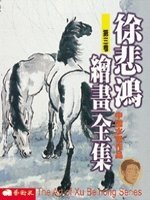 徐悲鴻繪畫全集,中國水墨作品