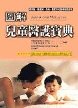 圖解兒童醫護寶典