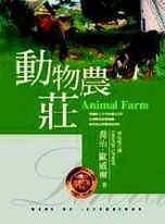 動物農莊 /