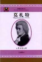莫札特 : 古典音樂大師